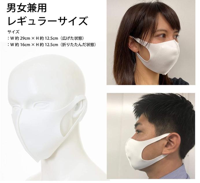 西川洗えるマスクサイズ男女兼用