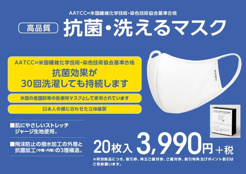 青木抗菌洗える夏マスク値段