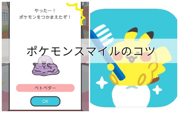 01ポケモンスマイル・コツ攻略twi