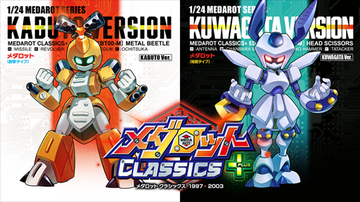 Nintendo Switch ソフト「メダロット クラシックス プラス」予約発売