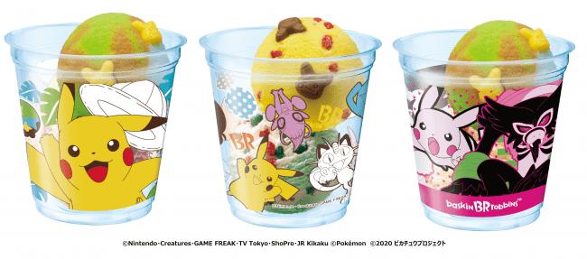 サーティワンポケモンアイスダブルカップ