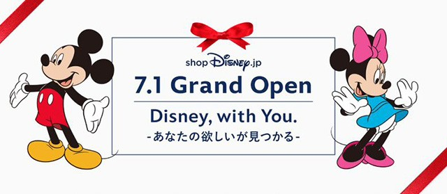 ショップディズニー通販サイトオープン