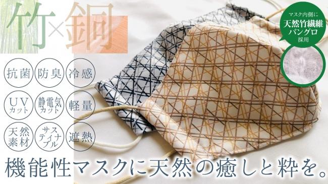 COOL BAMBOO竹の夏マスクおしゃれ