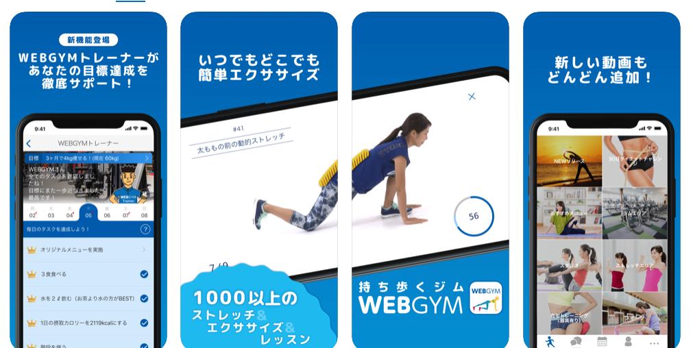 WEBGYM運動の習慣化フィットネスアプリ無料