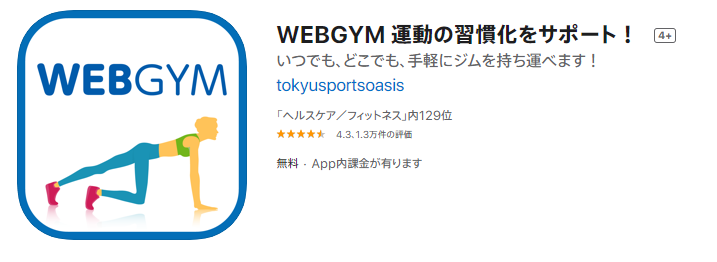 WEBGYM運動フィットネスアプリ無料