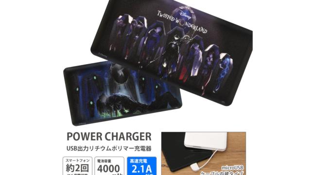 1ツイステスマホモバイル充電器バッテリー販売