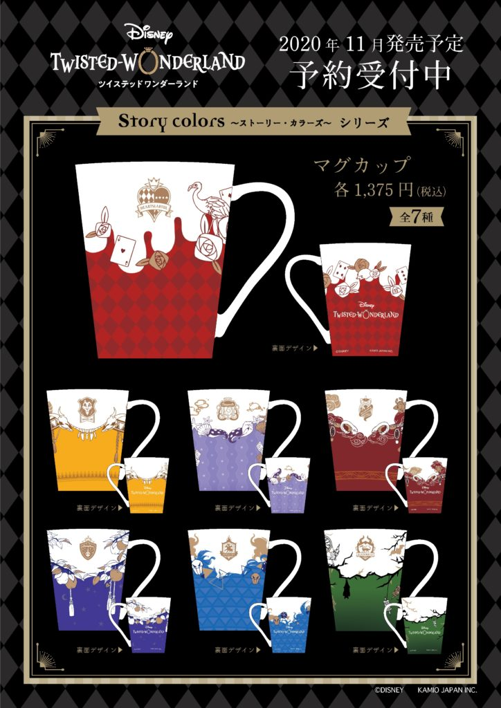 3ツイステマグカップ通販値段販売店