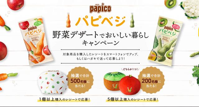 パピコ野菜パピベジ発売キャンペーン