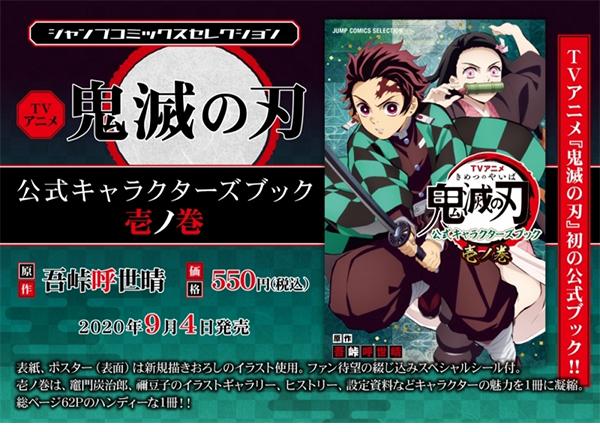 4鬼滅の刃キャラクターブック値段サイズ販売日