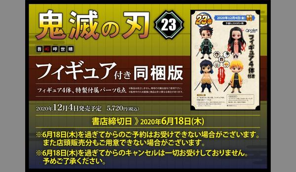 1鬼滅の刃23巻フィギュア付き同梱版予約通販取扱
