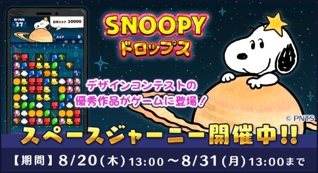 スヌーピードロップスパズルゲームアプリ