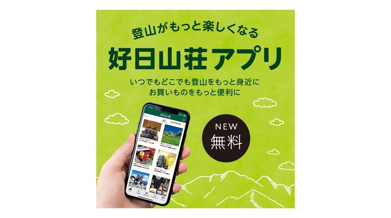 好日山荘アプリ使い方無料