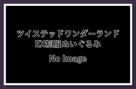 2ツイステEX制服ぬいぐるみ販売発売日