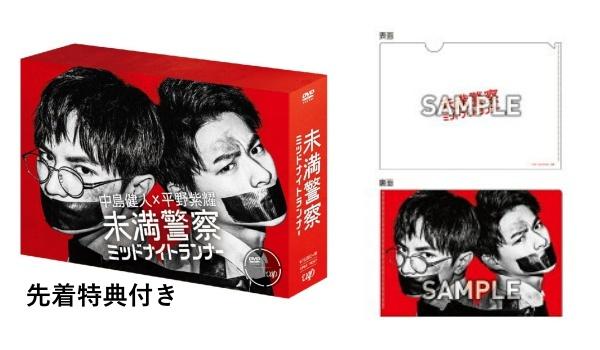 未満警察Blu-ray・DVDBOX特典A5クリアファイル