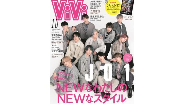 JO1雑誌表紙VIVI10月号2020年発売日