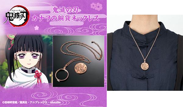 1鬼滅の刃カナヲ銅貨ネックレス予約通販取扱