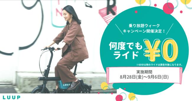 シェアサイクルLUUP乗り放題キャンペーン