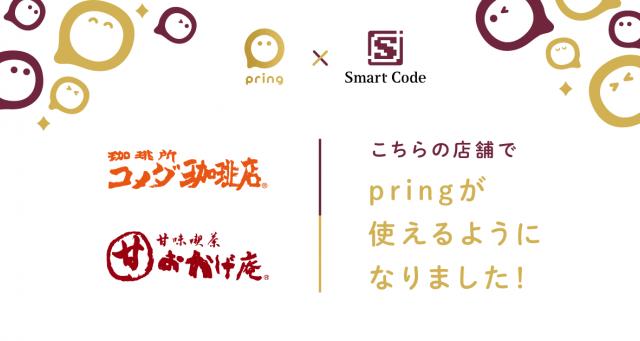 コメダ珈琲おかげ庵投げ銭アプリ