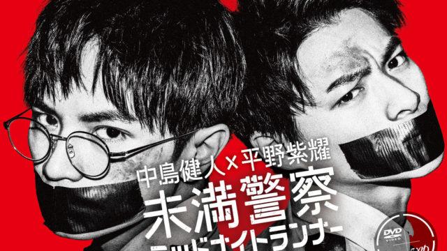 未満警察ブルーレイ・DVD予約通販