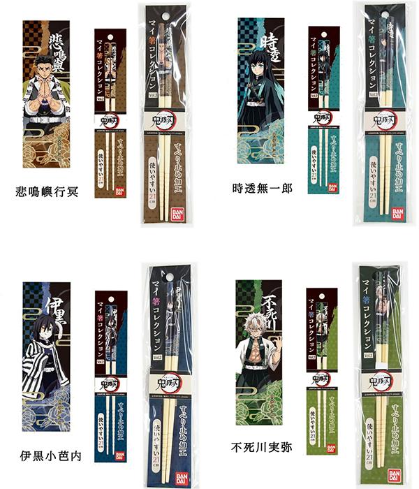4鬼滅の刃マイ箸2値段サイズ販売日