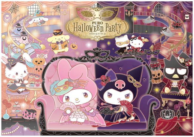 サンリオハロウィンイベント2020PURO HALLOWEEN PARTY