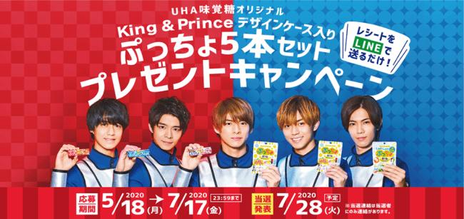ぷっちょking&princeケースキンプリ箱