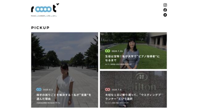 音大生のためのウェブマガジン『roooot』