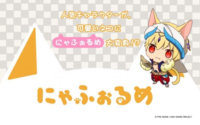にゃふぉるめ猫耳キャラグッズ1