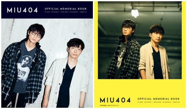 MIU404メモリアルブック予約通販発売日