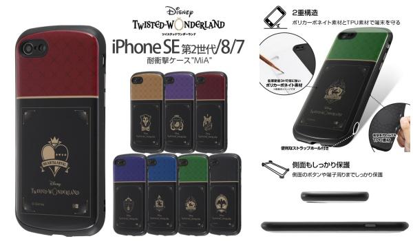 1ツイステ耐衝撃スマホケースMia-iphone予約通販