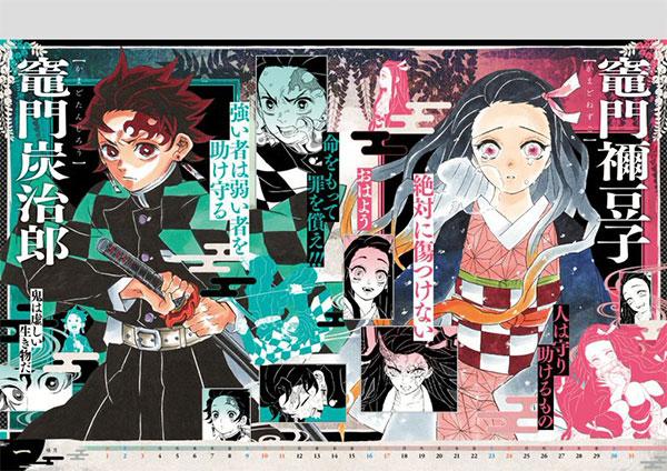 1鬼滅の刃 コミックカレンダー2021予約通販取扱い