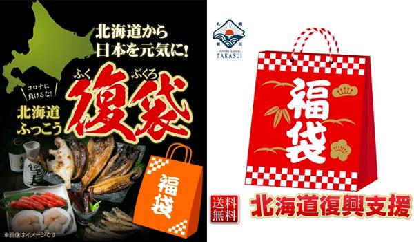1フードロス通販北海道海鮮福袋送料無料