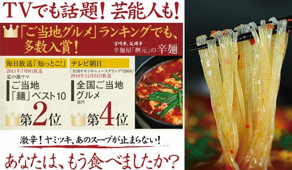 1辛麺屋桝元インスタント麺宮崎お取り寄せ