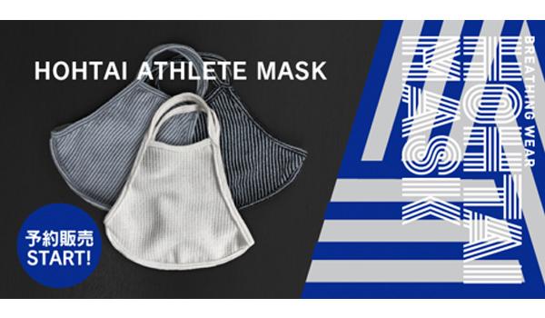1包帯アスリートマスク予約通販