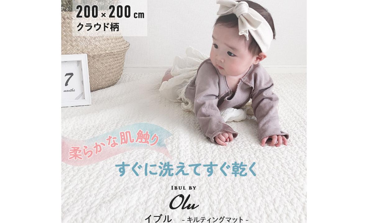 1イブルとは?赤ちゃん用マットでインスタ人気