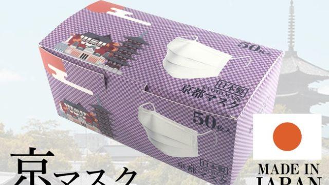 京都マスク日本製不織布使い捨て通販抽せん応募期間都道府県マスクシリーズ
