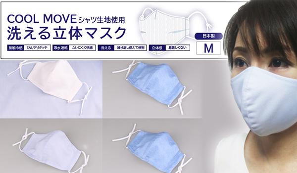 1コナカマスク日本製洗える予約通販取扱
