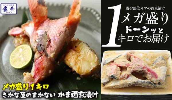 1フードロス通販西京漬け魚送料無料