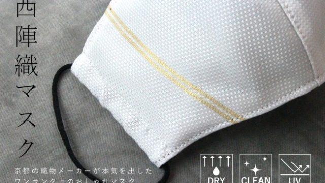 京都西陣織マスク通販販売値段加地織物