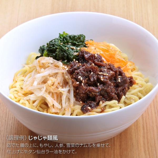 牛タンラー油仙台陣中テレビで紹介グルメじゃじゃ麺