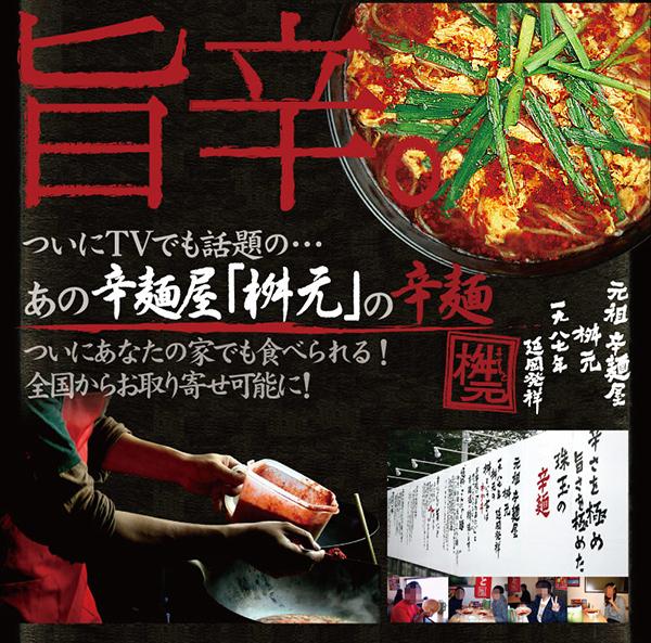 2辛麺屋桝元インスタント麺宮崎つぶれない店
