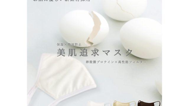 美肌追求マスク卵殻膜プロテイン