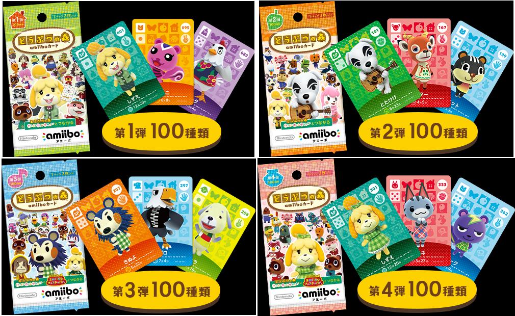 販売店 カード どうぶつの森 amiibo formatscatalogue.endemolshine.com: Animal