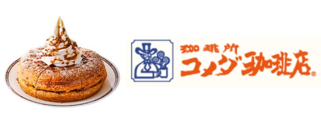 3大人ノワール!コメダ珈琲秋限定2020-side