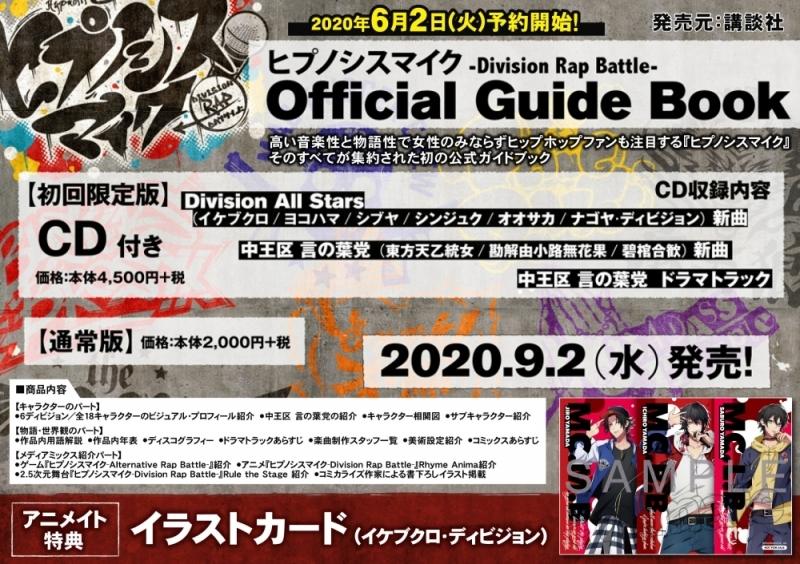 ヒプマイ公式ガイドブック予約初回限定特典CD付き