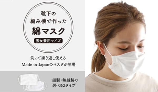 1タビオマスク靴下のTabio予約通販取扱