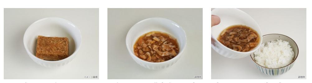 フリーズドライ牛丼の素水戻し保存食作り方2