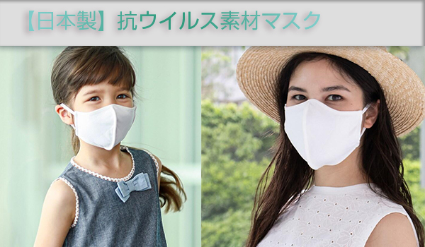 1ワールドマスク日本製予約通販取扱