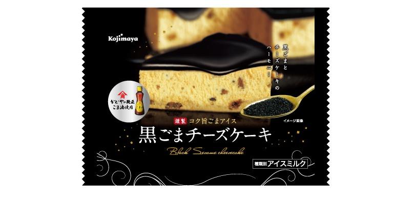 かどや製油コラボアイスはコンビニ謹製 黒ごまチーズケーキ