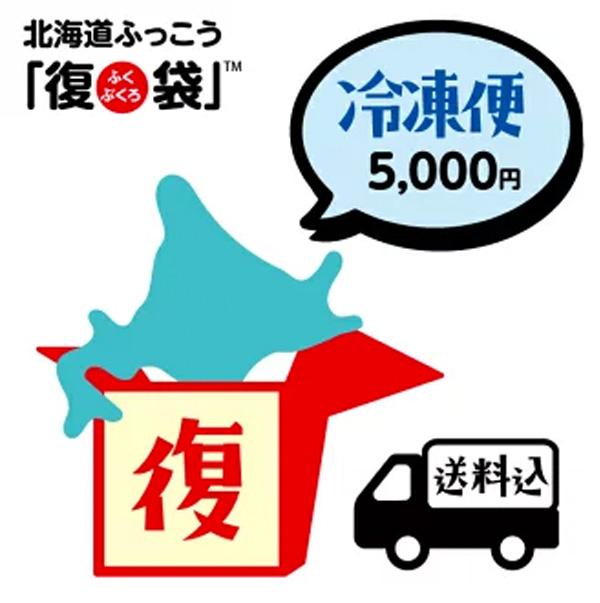 4フードロス通販北海道復興福袋食品ロス